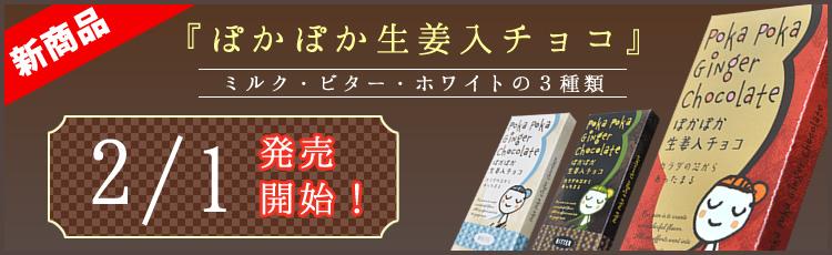 『ぽかぽか生姜入チョコ』発売開始!