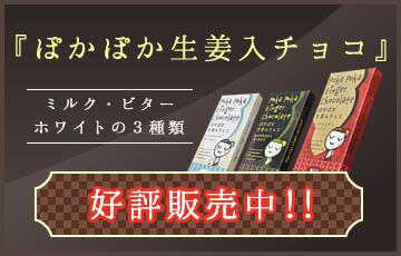 『ぽかぽか生姜入チョコ』好評販売中!