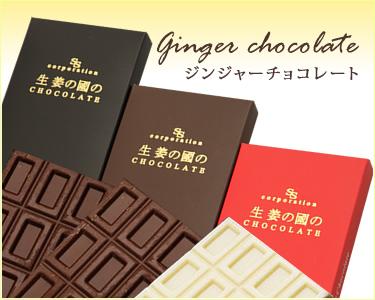 ジンジャーチョコレート