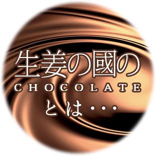 生姜の國のチョコレートとは