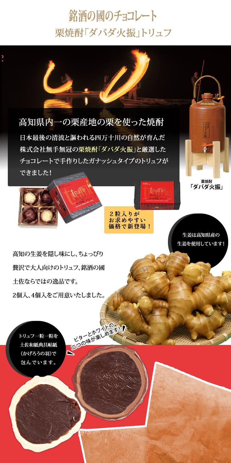栗焼酎「ダバダ火振」トリュフ