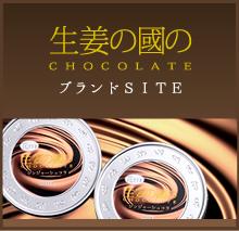 生姜の国のチョコレート ブランドサイトTOP